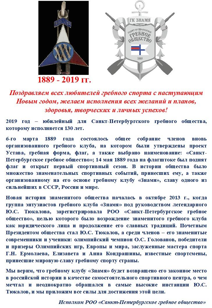 1889 – 2019